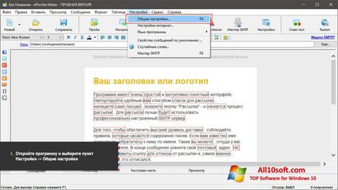 Képernyőkép ePochta Mailer Windows 10