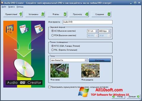 Képernyőkép Audio DVD Creator Windows 10
