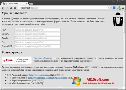 Képernyőkép Denwer Windows 10
