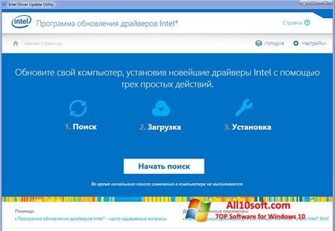 Képernyőkép Intel Driver Update Utility Windows 10