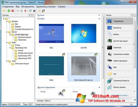 Képernyőkép Remote Manipulator System Windows 10