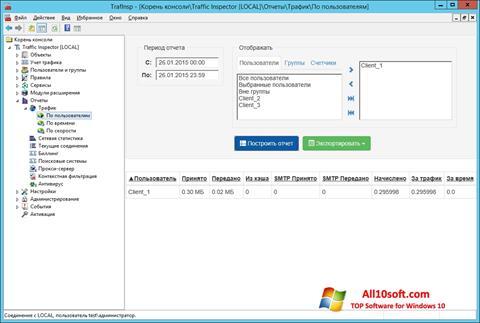 Képernyőkép Traffic Inspector Windows 10
