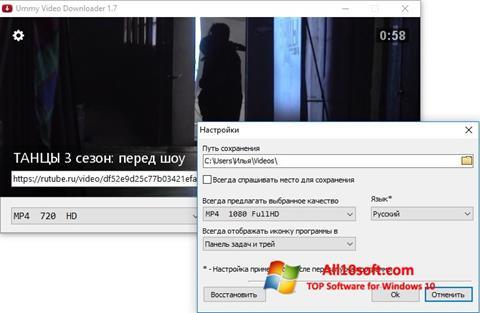 Képernyőkép Ummy Video Downloader Windows 10