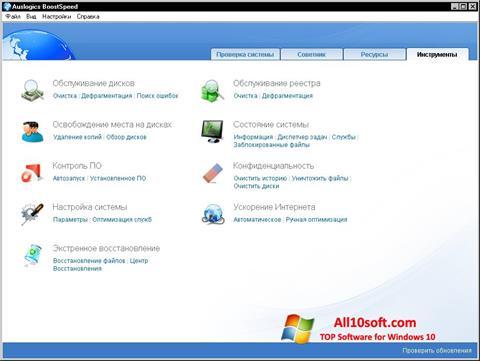 Képernyőkép Auslogics Internet Optimizer Windows 10