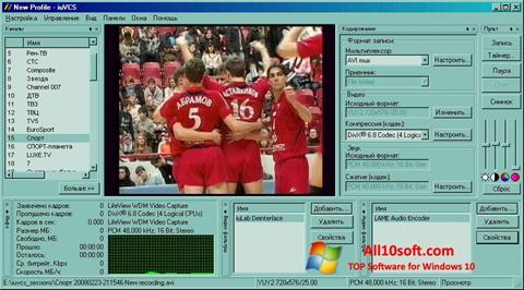 Képernyőkép iuVCR Windows 10