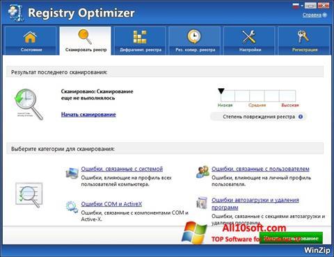 Képernyőkép WinZip Registry Optimizer Windows 10